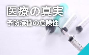 医療の真実 ~予防接種の危険性~