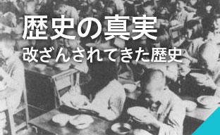 歴史の真実 ~改ざんされてきた歴史~